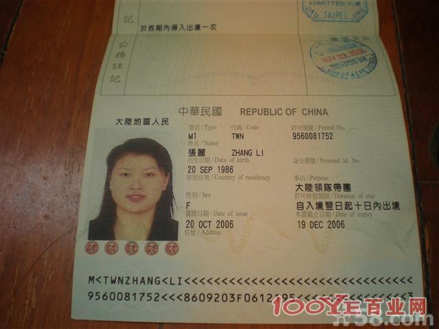台湾人在大陆开公司税怎么收-台湾人在大陆办