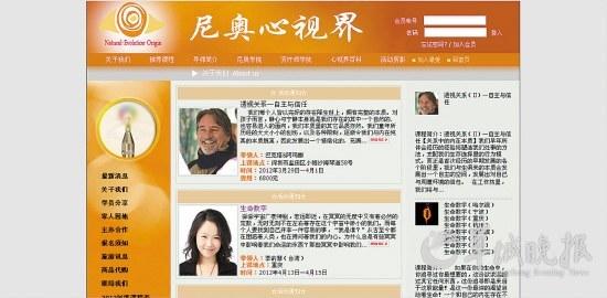 深圳尼奥心视界官网首页截图