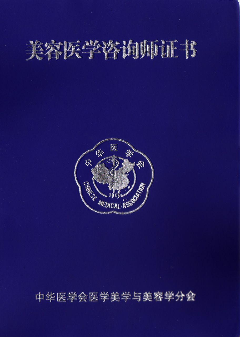 东南大学医学美学研究所