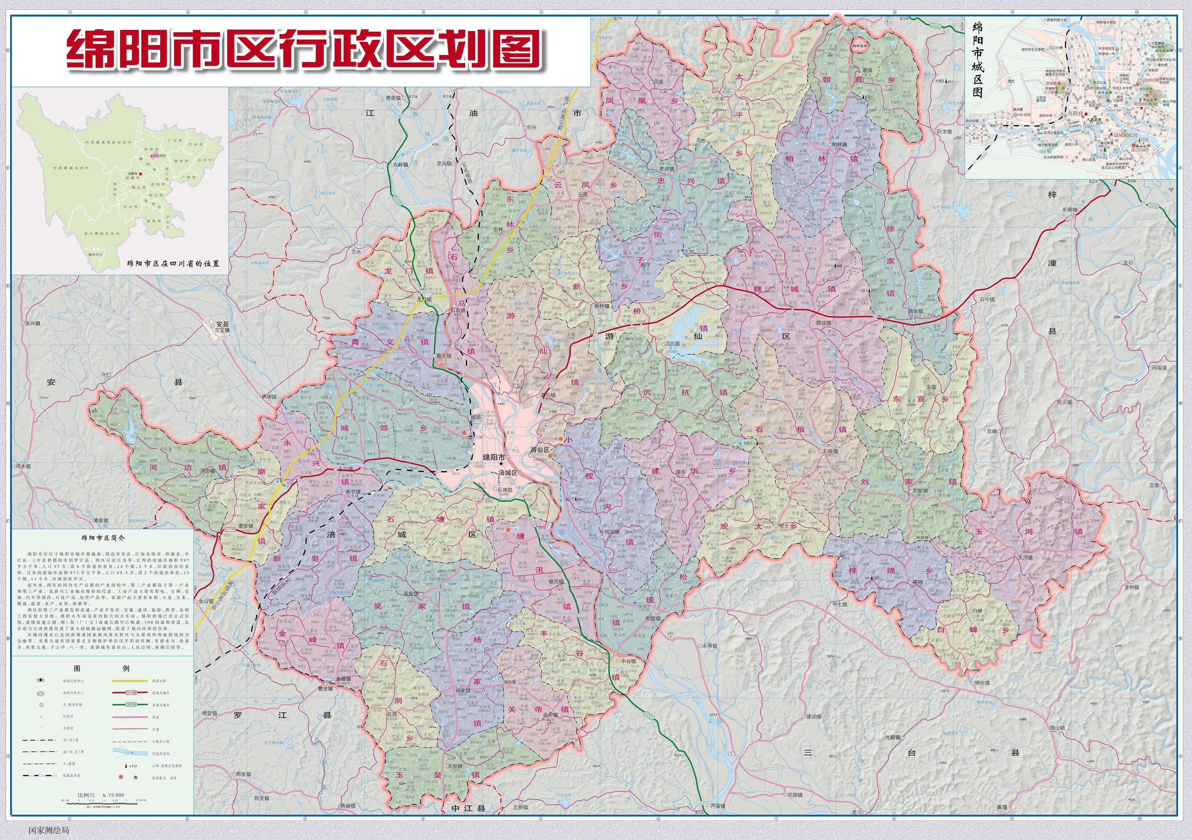 绵阳市行政区划图
