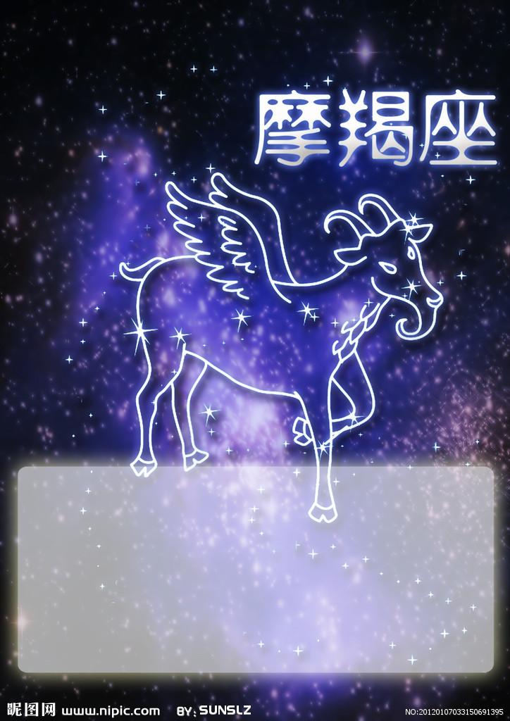十二星座 摩羯座源文件