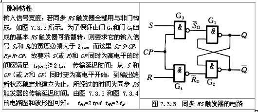 实序电路中d触发器的符号图片
