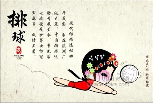 女子排球 360百科 高清图片