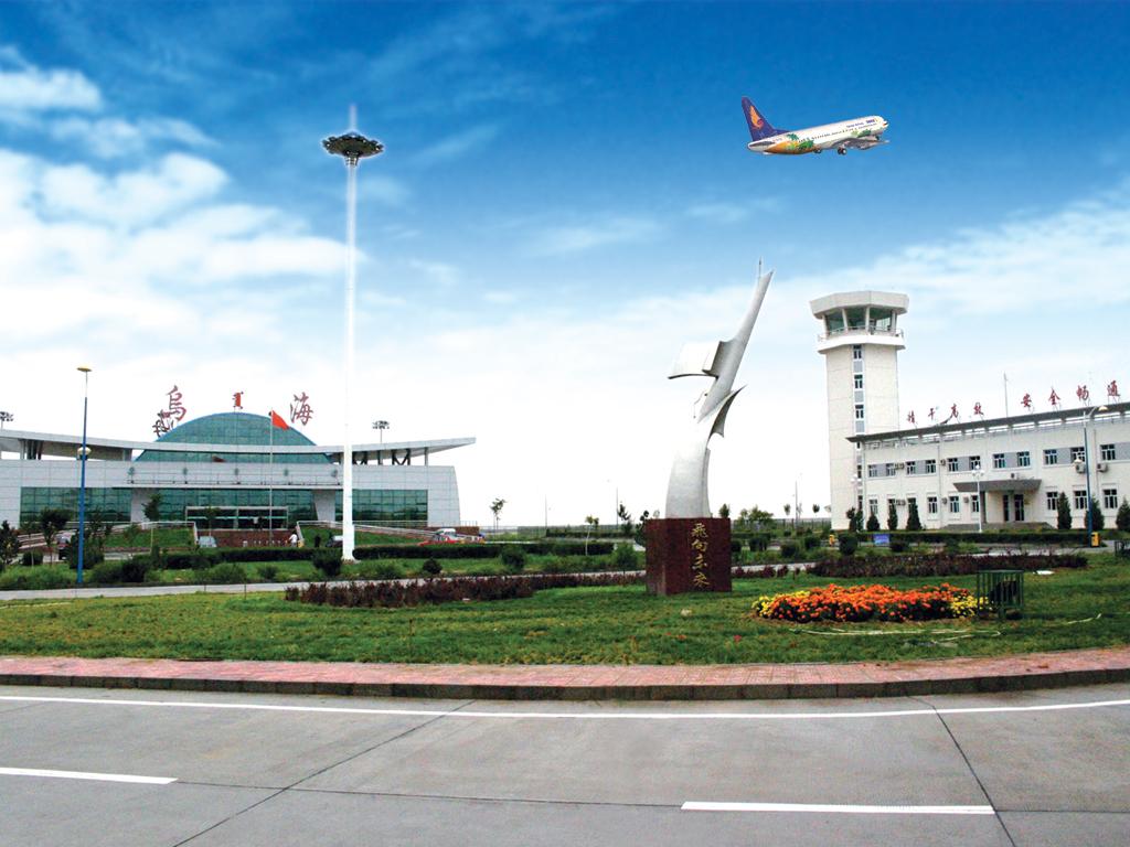 同时乌海飞机场还作为内蒙古西部地区的人工增雨基地,担负着巴彦淖尔