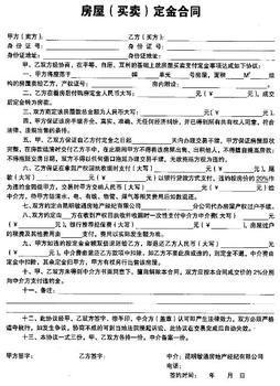 租房协议书_360百科图片