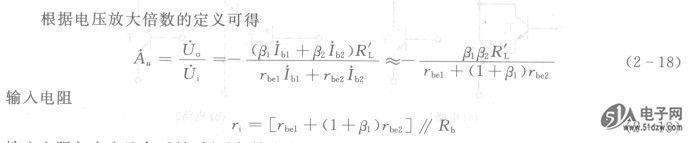 就可计算复合管放大电路的静态工作点
