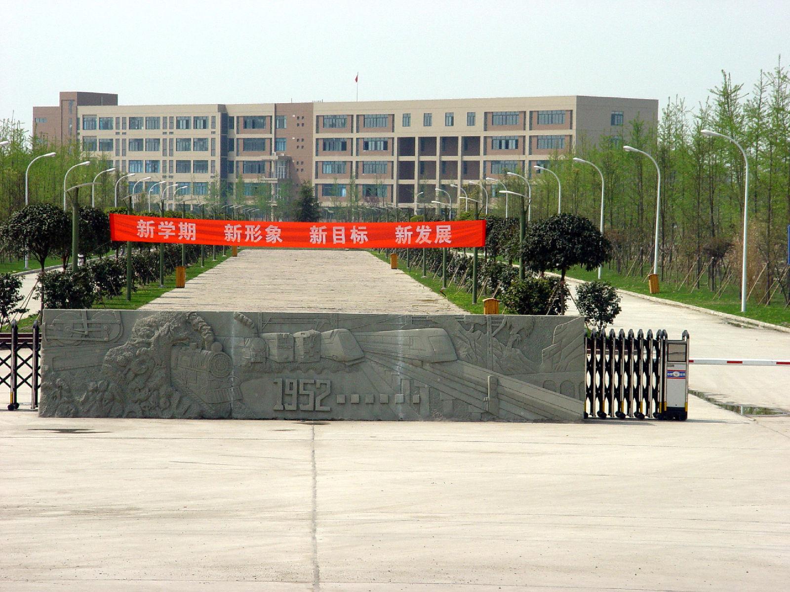 成都西华大学本部_成都西华大学郫县校区-