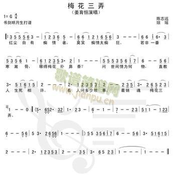 关于《梅花三弄》的乐曲内容,历代琴谱都有所介绍,南朝至唐的笛曲《梅