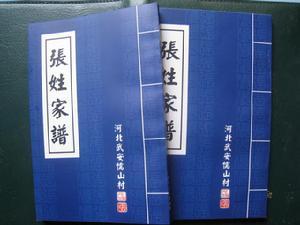 张姓族谱图片