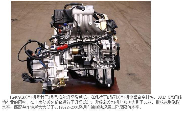 da468qb发动机    da471qar系列发动机