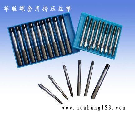同规格的螺纹孔加工,挤压丝锥预制孔比直槽丝锥