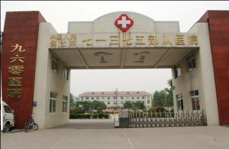 医院大门   附属医院大门   江夏区精神病医院- 医院大门 图高清图片