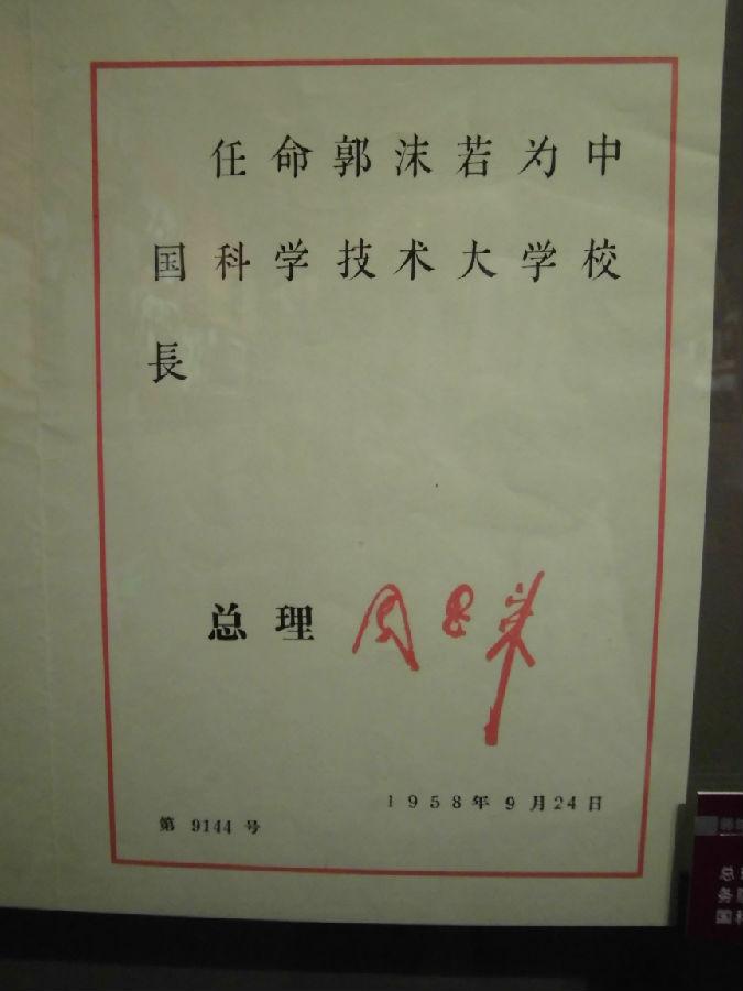 任命郭沫若为中国科技大学校长