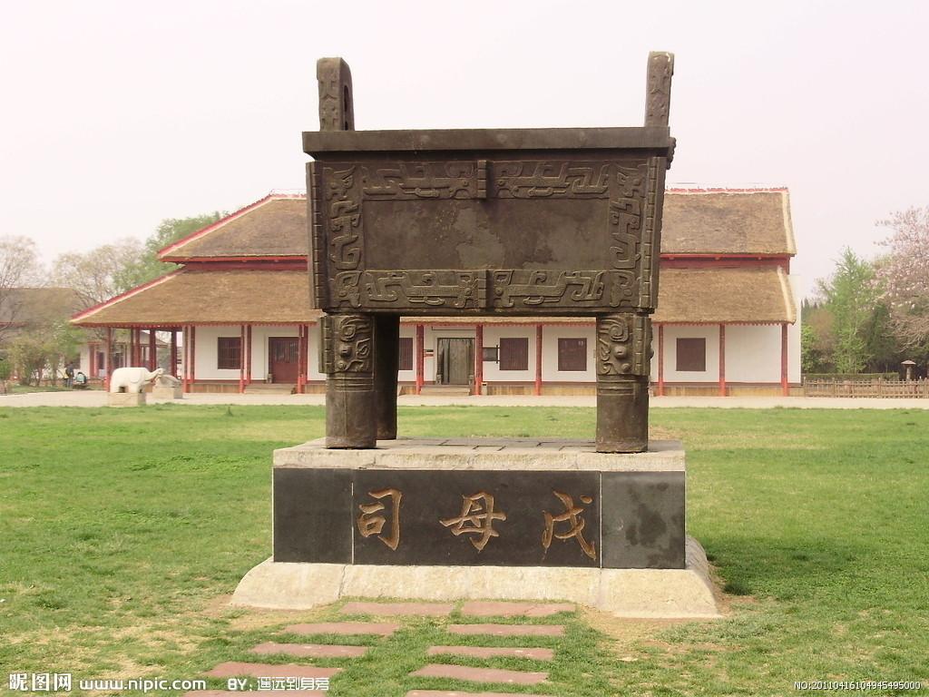 司母戊大方鼎是1939年3月在河南安阳侯家庄武官村吴