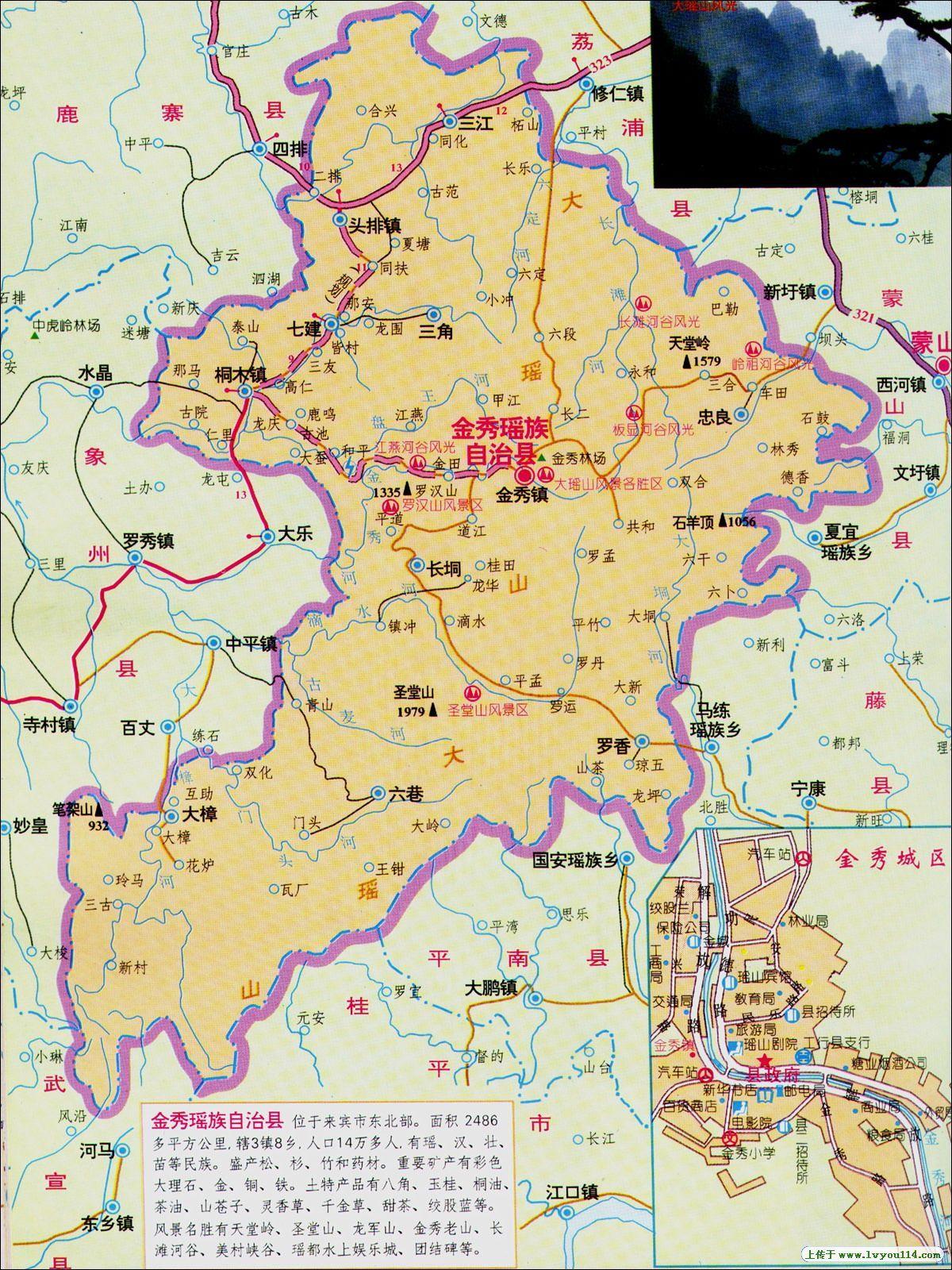 广西柳州金秀瑶族自治县地图地图