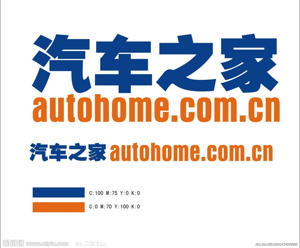 汽车之家logo矢量图_设计